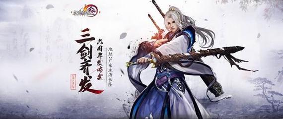 剑网3三款全新作将在8月28日发布