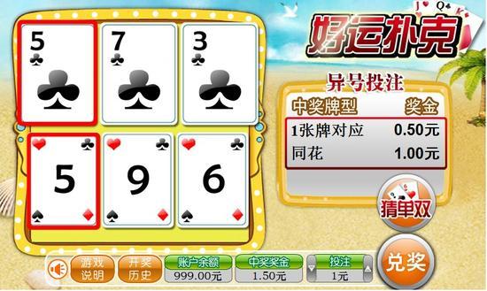 好运扑克的信息提示