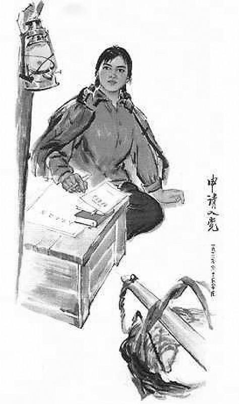 著名畫家梁岩的成名作《申請入黨》(畫稿)