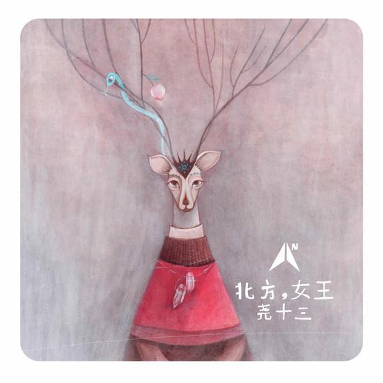 尧十三新专辑先行单曲《北方女王》发布
