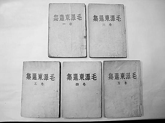 1944年晉察冀日報社出版發行的《毛澤東選集》