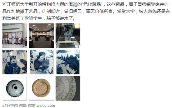 西风斥浙江师范大学陶瓷艺术馆内元代藏品假的离谱。图片来源:西风微博