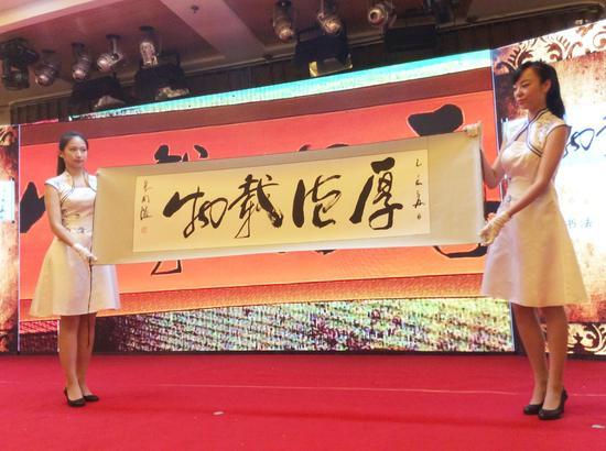 8唐国强捐赠的书法《厚德载物》以6万元落槌