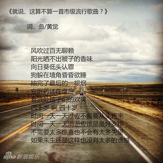 黄觉创作的歌词
