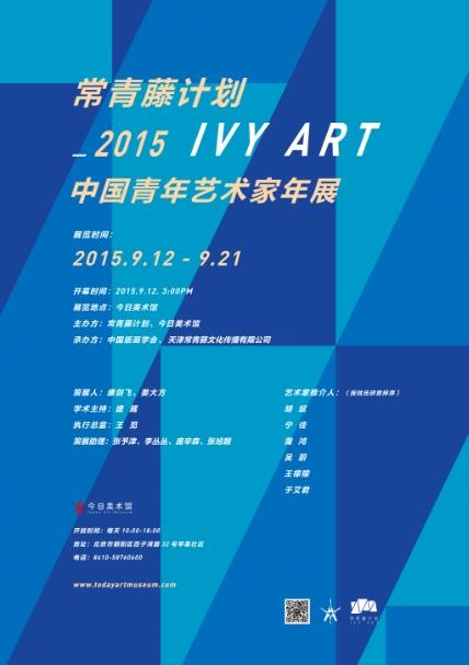 常青藤计划2015·中国青年艺术家年展将亮相
