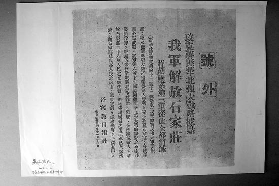 """古藝園惊現《晉察冀日報》1947年11月12日""""解放石家莊""""號外"""