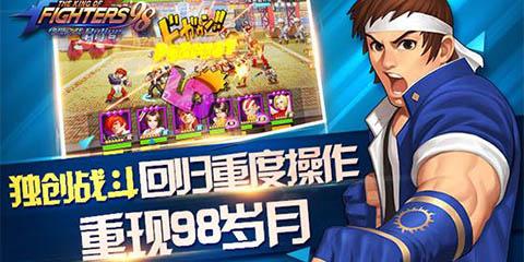拳皇98终极之战OL攻流阵容推荐