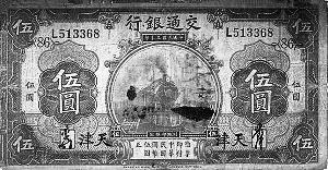 民国币上的抗日印记