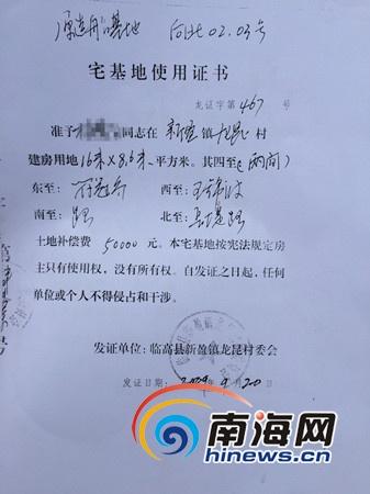 村委会发出的《宅基地使用证书》(南海网记者高鹏摄)
