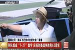 朝媒播战斗飞行技术大会录像 士兵脚踩美国国旗