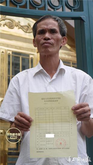 7月31日,在最高法刑事审判庭外,林尊耀出示最高法收取材料的清单。