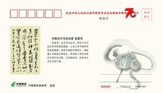 抗日战争暨世界反法西斯战争胜利70周年大型邮册
