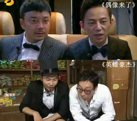《英雄豪杰》两个主持人,汪涵何炅的角色。