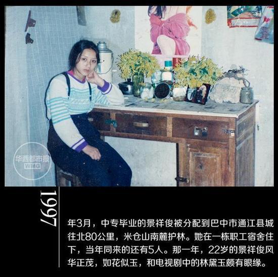 四川村民英雄救美 美女为爱隐居深山18年