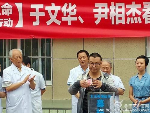 新浪娱乐讯 8月3日,尹相杰出狱后首露面,与老搭档于文华一起做慈善为肿瘤患者捐款。尹相杰看起来比以往瘦了一些,于文华则是毫不避嫌,以实际行动支持老友。