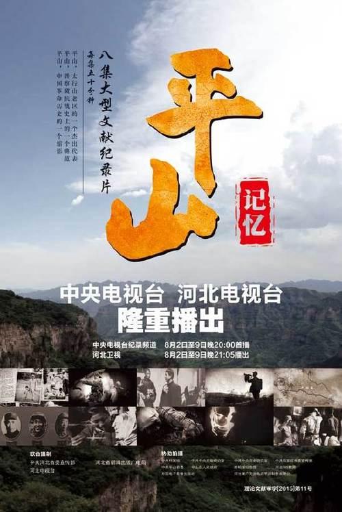 宣传部,河北新闻出版广电局,河北电视台联合摄制的八集大型文献纪录片
