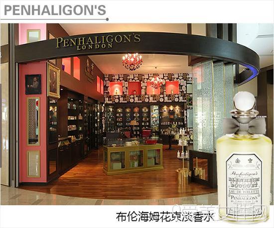 Penhaligon's(彭哈利根/潘海利根)