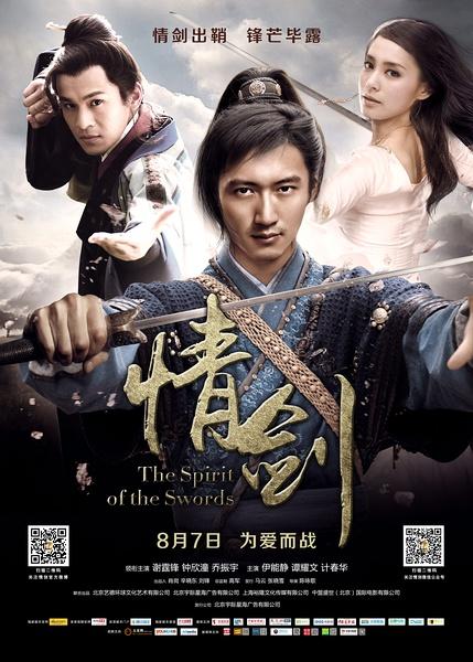 《情剑》电影海报