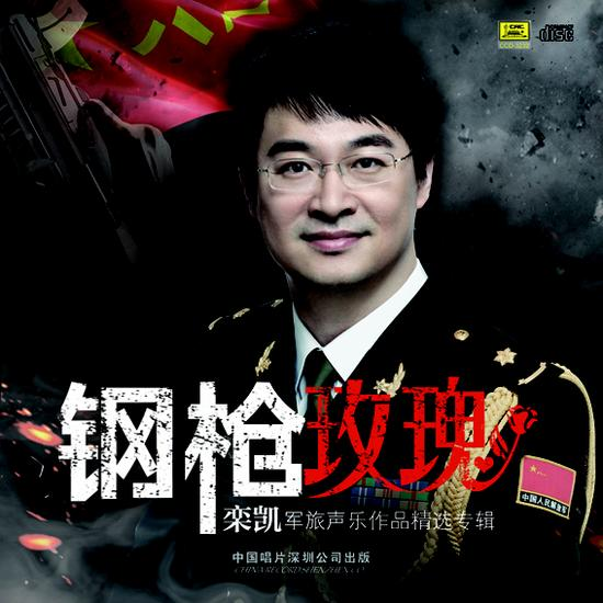 《钢枪-玫瑰》栾凯军旅声乐作品精选专辑,作为为纪念中国人民抗日战争