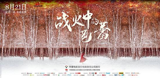 《烽火中的芭蕾》观点海报横版海报