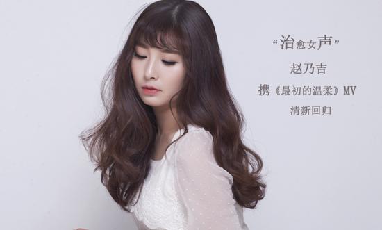 赵乃吉新曲《最初的温柔》mv完整版发布