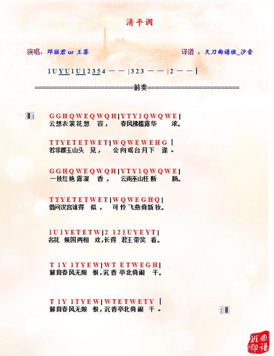 天刀曲谱班作品 乐伶自由演奏曲谱三首 宽550*714高