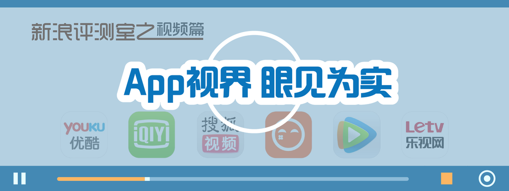 新浪评测室之视频App篇