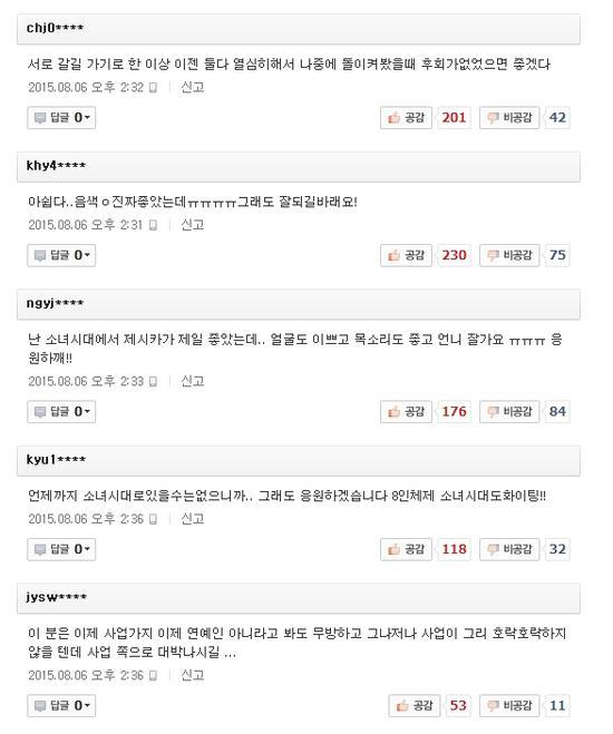 韩国网友留言