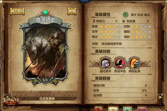 图6:奔流骑士图鉴