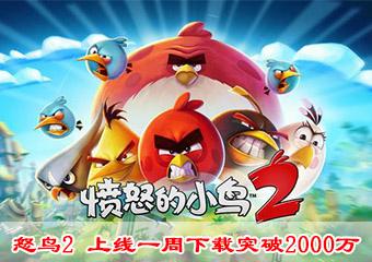 愤怒的小鸟2相约上海 引爆CJ关注热潮