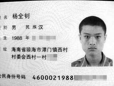 杨全钊生前照片。
