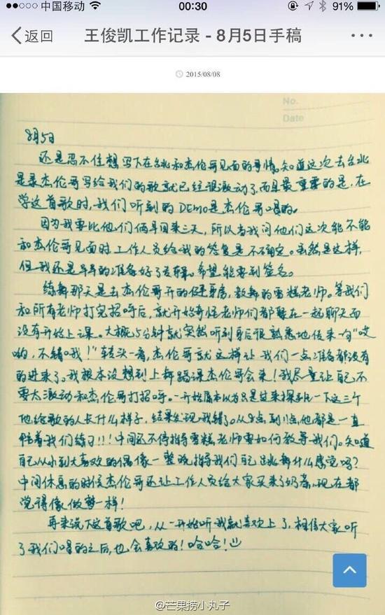 王俊凯手写追星日记