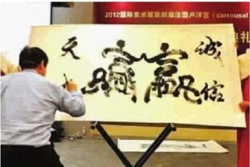 ▲ 2012国际美术展第四届法国卢浮宫(carrousel)画展中国区获奖作品颁奖典礼在南宁举行