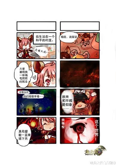 揭开神秘结局《龙之谷》兽娘四格小漫画来袭漫画身世恐怖鱼变图片