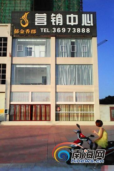售楼处大门紧闭(南海网记者刘培远摄)