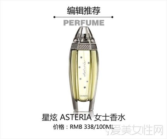 星炫 Asteria 女士香水