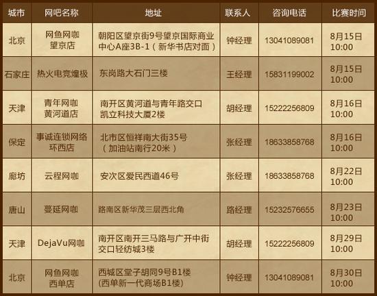 炉石传说全民石力赛京津冀赛区报名开启