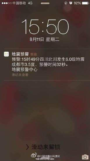 国家地震网官方微博发布的误报信息截图