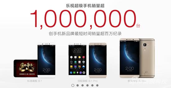 乐视手机第100万用户诞生