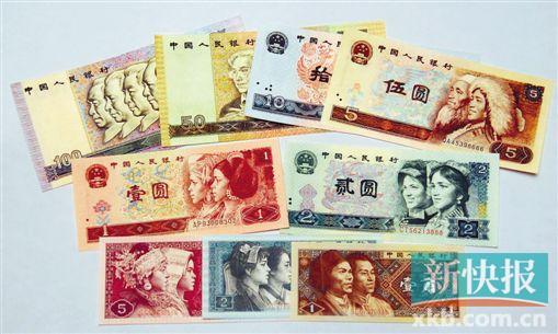 第四套人民幣