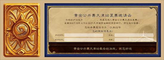 城市赛冠军:1000元RMB+晋级省赛+雷蛇黑寡妇蜘蛛机械键盘+天津黄金赛128强名额+黄金卡背
