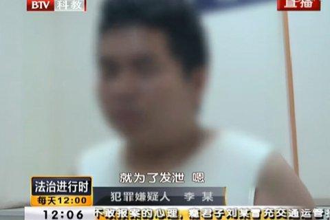李姓男子称犯罪是为了发泄