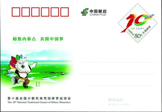 JP202《第十屆全國少數民族傳統體育運動會》紀念郵資明信片