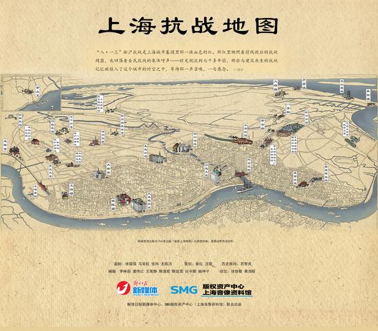 《上海抗战地图》从城市空间分布的视角研发,结合smg版权资产中心大量