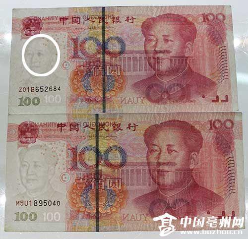 錯幣(上)與普通人民幣對比,偉人水印頭像左眼有明顯黑塊