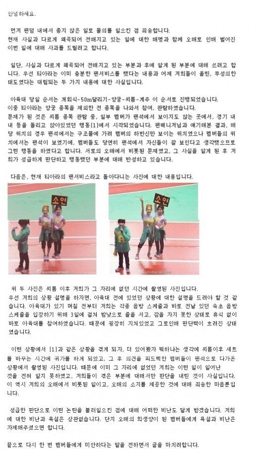 T-ara发文道歉