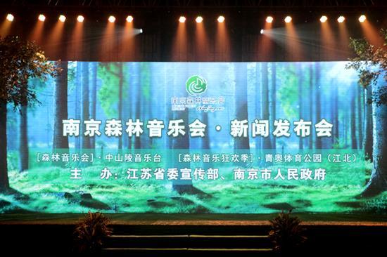 南京森林音乐会将于9月25日开幕 系史上规格最高规模最大图片