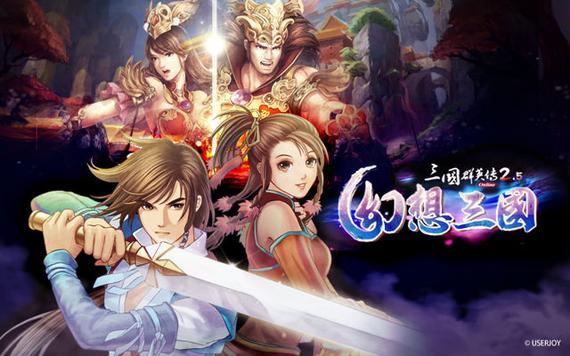 """《三国群英传2.5 Online》与《幻想三国志》合作推出新版""""幻想三国"""""""