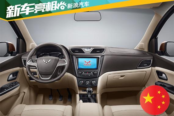 全新一代五菱宏光S1将于8月18日上市高清图片