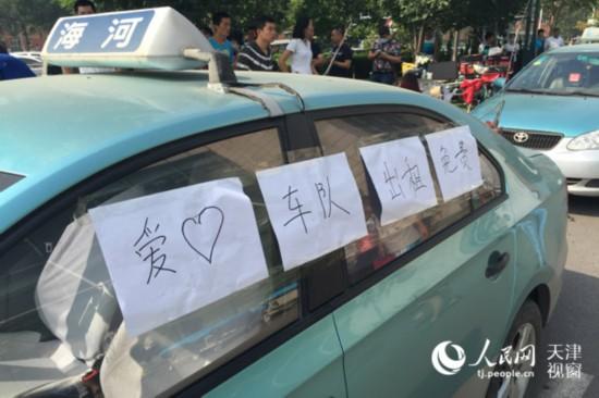 """车身粘贴有""""爱心车队出租免费""""的爱心车队(摄影:孙晓川)"""